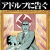 【漫画】「アドルフに告ぐ」手塚治虫:著(全5巻)大人読みしました。