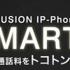 FUSION IP-PhoneのiPhoneアプリが出たので050plusから切り替えた