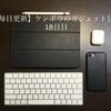 コスパ最強iPadがついに降臨 ケンボウのガジェット日記 18日目【今日のApple News、当ブログの最新記事、管理人日誌】