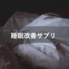 【サプリ】薬に頼らず「睡眠の質」を上げる方法【おすすめサプリを紹介します】