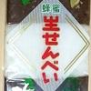 諸国銘菓を江戸で買う2 生せんべい