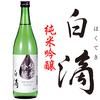 今西清兵衛商店の日本酒「春鹿」シリーズ、純米吟醸『白滴』がおいしい♪