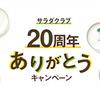 サラダクラブ20周年ありがとうキャンペーン1,000名に当たる!