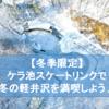 【冬季限定】ケラ池スケートリンクで冬の軽井沢を満喫しよう♪子連れにもおすすめ!