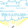 羽生永世竜王・永世七冠誕生!