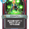 【DQR】『光と闇の異聞録』新カード評価 後編