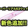 【O.S.P】ハイブリッドジョイントウェイクミノー「オーバーリアル63ウェイク」に新色追加!