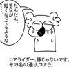 Koaraツーでいわきへ♪(前編)