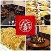 【オススメ5店】桜木町みなとみらい・関内・中華街(神奈川)にある定食が人気のお店
