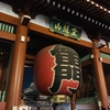 ドラクエウォーク「ご当地クエスト お土産」取得で東京のランドマーク「雷門」に行ってきた!体験談・レポート・注意点などまとめ