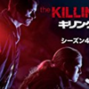 The Killing (2014) ザ・キリング ファイナル