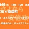 6/6(土) 14時~15時 街頭宣伝@南森町 ロックアクション有志