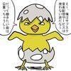 『殻がついたままのひな鳥』