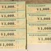 【優待】ビックカメラ 9,000円(2020年累計237,549円)