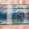 アークス(9948)から優待が到着:2000円分のVJAギフトカード