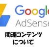 Google!アドセンス関連コンテンツユニット解放とアルゴリズム変更。