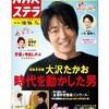 『NHKウイークリーステラ』2015/10/16号 & 夕刊フジ ぴいぷる