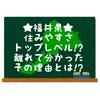 【福井県】イオンがなくても住みやすい!離れてわかったその理由とは!?
