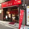 【つけそば】麺処 えぐち (中津)
