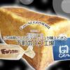 24時間購入できる東京下町のパン工場!『デニッシュ』 / モンシェール @東陽町