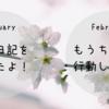 毎日日記が書けた1月、もう一歩踏み出したい2月【2020年】
