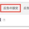 Wordpressグーグルアドセンス広告を設置する step1
