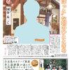 読売ファミリー12月17日号インタビューはTOKIOの国分太一さんです。