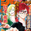 少年ジャンプの感想 (No.24) 里庄真芳先生の将棋漫画「紅葉の棋節」連載開始!
