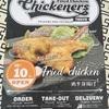 【千住大橋】Fried Chicken Chickeners Tokyo(フライドチキンチキナーズトウキョウ)
