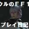 ★7/2★初めての8人パーティー戦