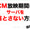 【負荷対策】CM放映期間にサーバを落とさない方法(保存版)