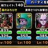 level.1592【ウェイト140・黒い霧】第54回闘技場チャレンジカップ3日目
