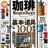 〜雑誌掲載のご紹介