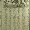 戦前の学生運動/民青史②