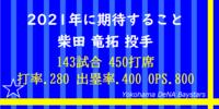 【横浜DeNA】 柴田 竜拓 選手への期待・成績【2021年】