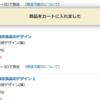 はじめてのハピタス堂書店ガイド【登録から購入、ポイント獲得まで】