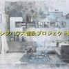 高断熱住宅を広めたい! パッシブハウス普及プロジェクト(仮)始動!!