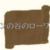 【ぺんぎん嗜好】リンの谷のローワンシリーズ / エミリーロッダ【小説】