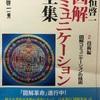 図解塾第2期の3回目のテーマは「菅首相の施政方針演説」。