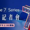 【公式発表】ASUS、Zenfone7シリーズの発表を8月26日に