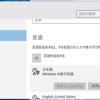 Windows10 で 英語キーボード を使う