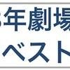 2018年劇場鑑賞邦画ベスト10