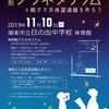 (☆∀☆)移動プラネタリウムイベントを開催します♪