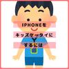 iPhoneをキッズケータイにするには〜ファミリー共有の設定と機能制限のやり方〜