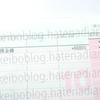 【7月分】33歳のお小遣い家計簿・貯金額 (300万円越えました!)