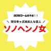 『ソノヘンノ女』ってどんな芸人?ゴッドタン&おもしろ荘出演!2019年ブームの兆し!