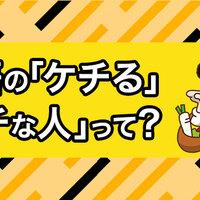 """英語の""""ケチる""""""""ケチな人""""って?シーン別例文もご紹介!"""