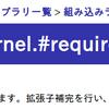 Ruby の require は、Kernel モジュールで定義されたメソッド