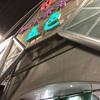 豊中市庄内にある日本一の銭湯夢の公衆浴場五色のスチームサウナ最強!