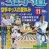 雑誌『月刊空手道1999年11月号』(福昌堂)